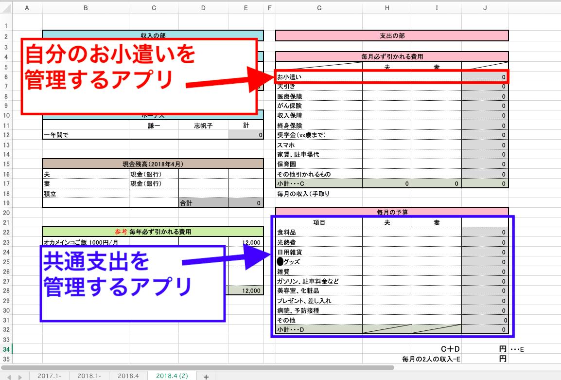 家計 簿 エクセル